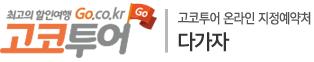 고코투어 온라인 지정예약처 다가자